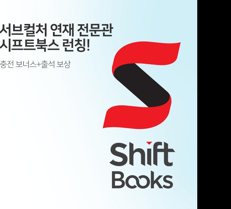 연재 전문관 - 시프트북스 런칭!