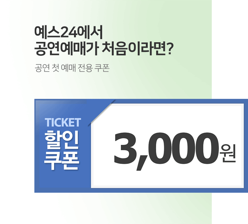 공연 첫 예매 전용 쿠폰