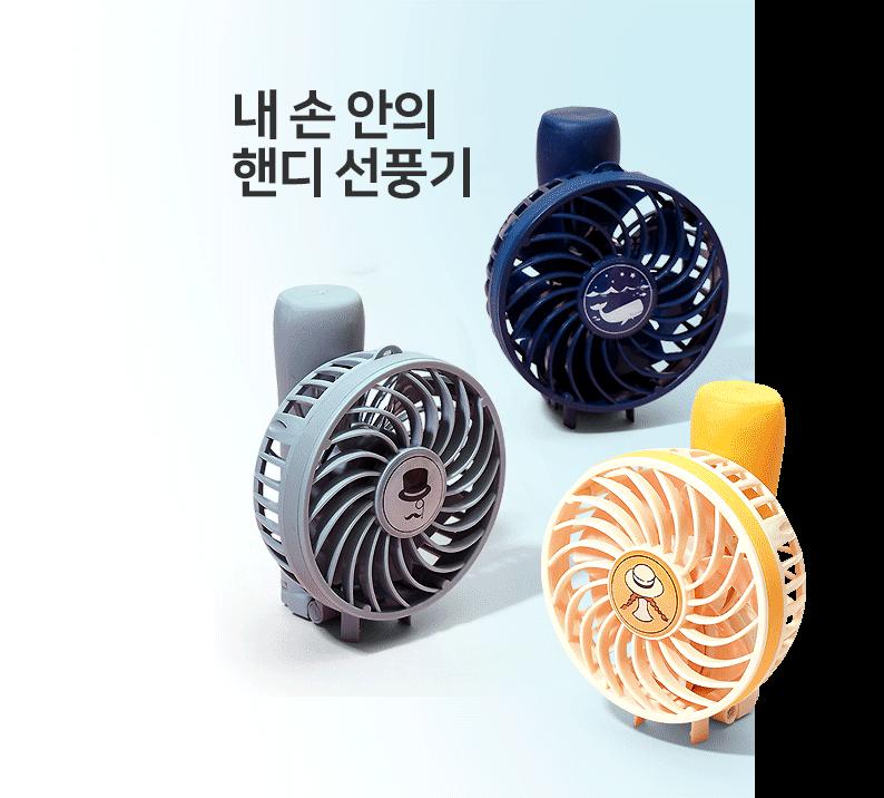내 손 안의 핸디 선풍기