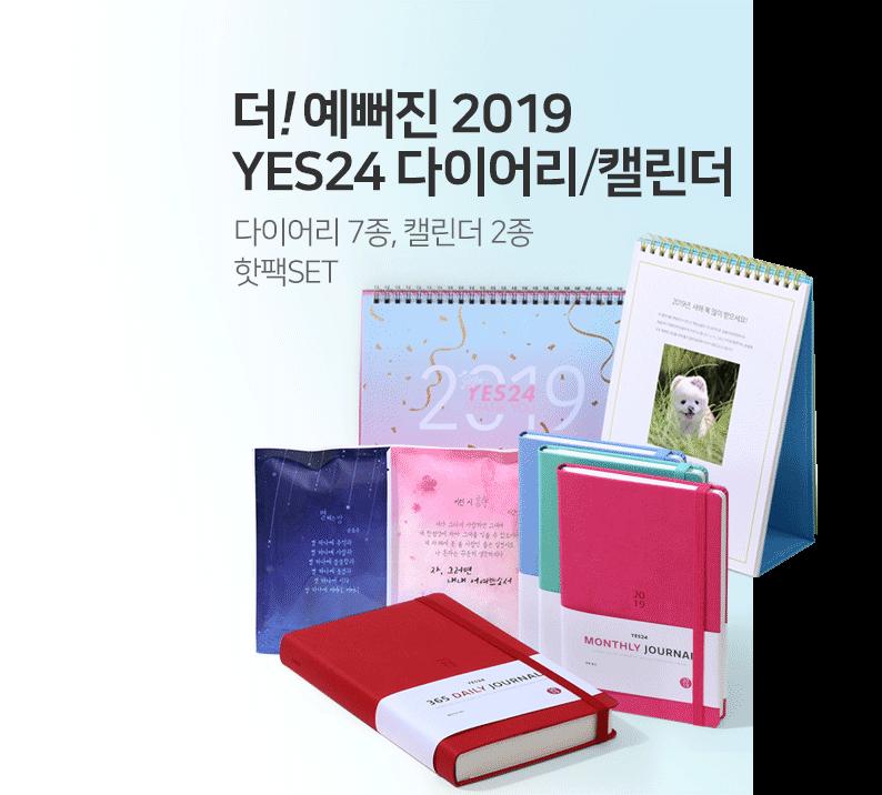 더! 예뻐진 2019 YES24 다이어리/캘린더