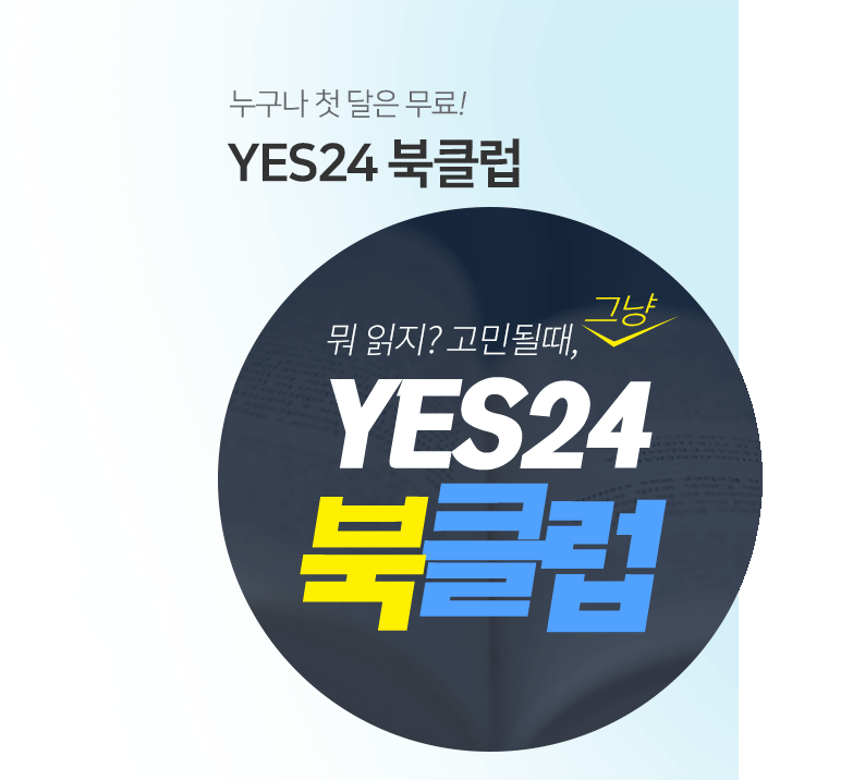 YES24 북클럽