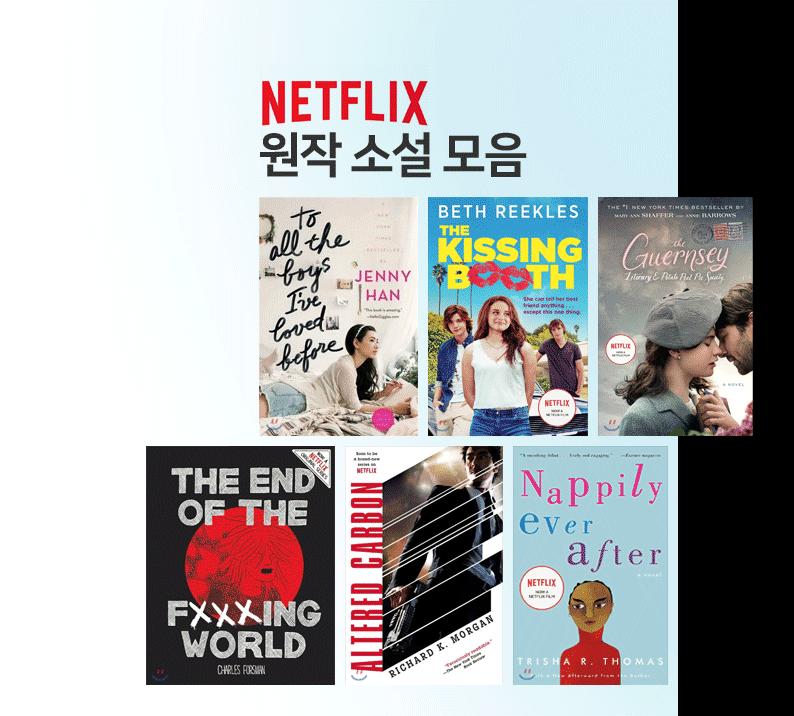 넷플릭스 원작 소설 모음