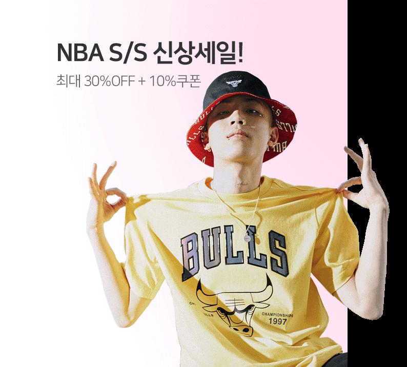 NBA S/S 신상세일! 최대 30%OFF + 10%쿠폰
