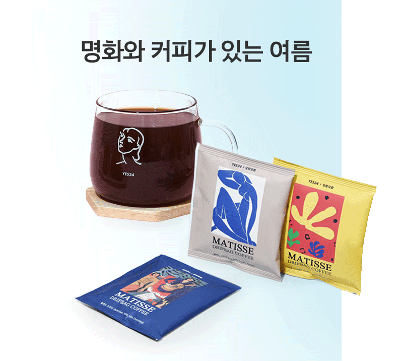 명화와 커피가 있는 여름