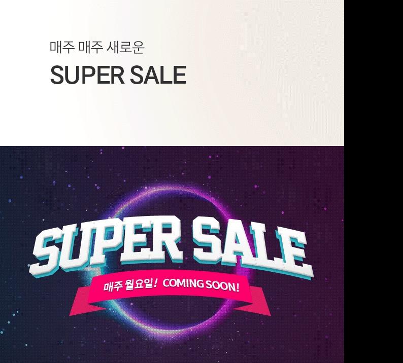 매주매주 새로운 Super sale