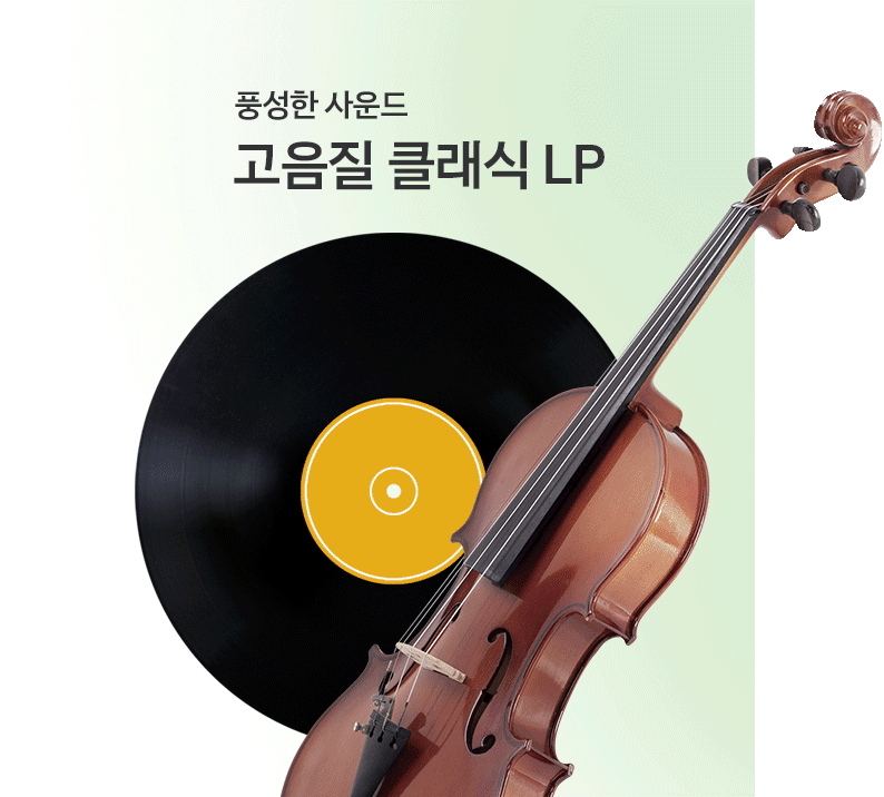 고음질 클래식 LP