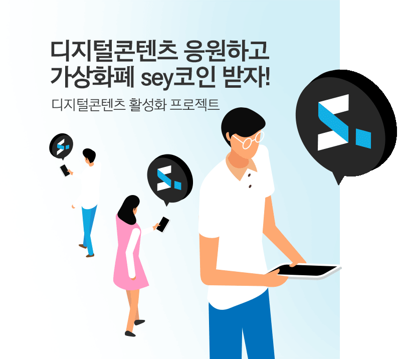 디지털콘텐츠 응원하고 sey코인 받자