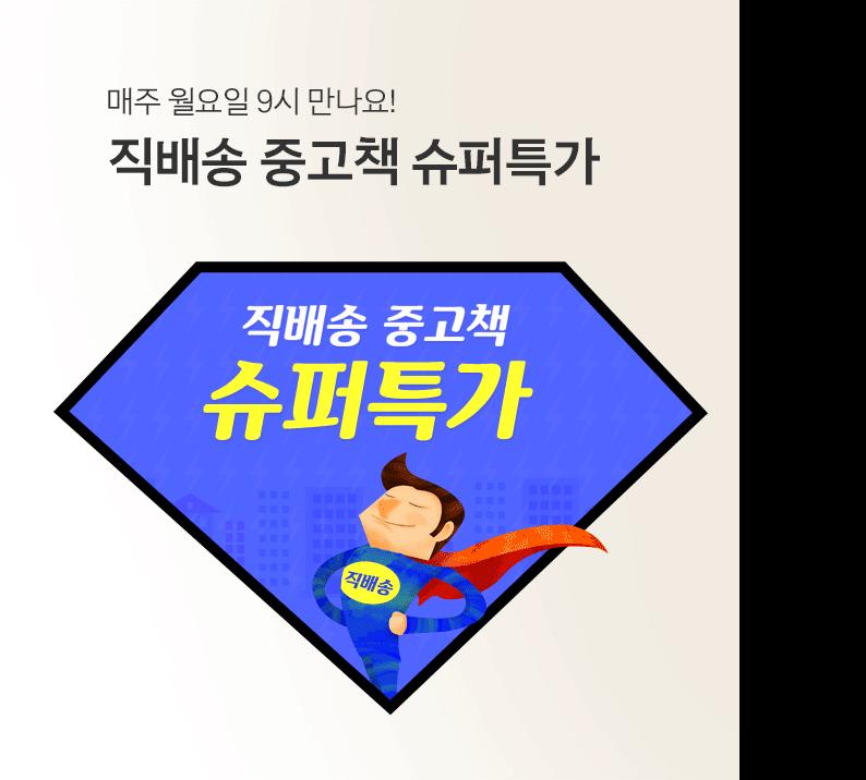 직배송 중고책 슈퍼특가