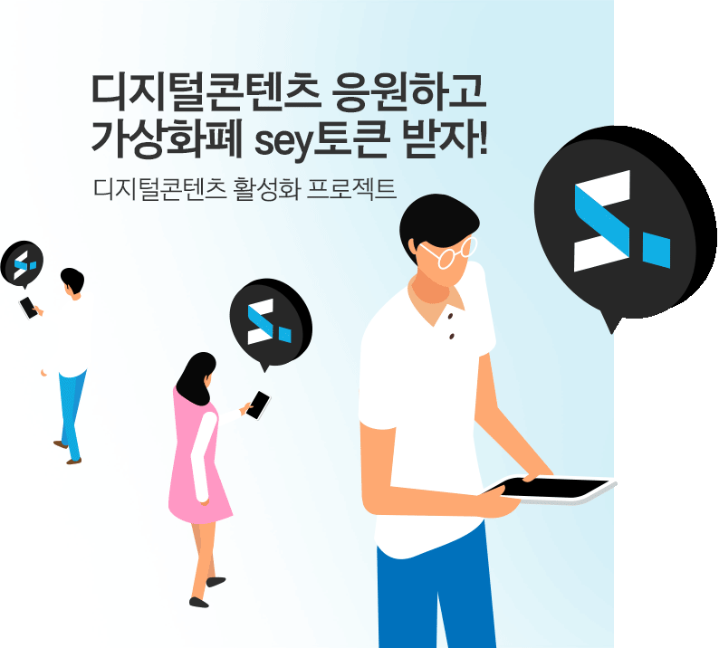 디지털콘텐츠 응원하고 sey토큰 받자