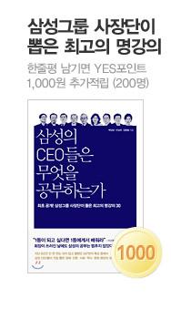 �Z�� CEO���� ������ ����ϴ°�