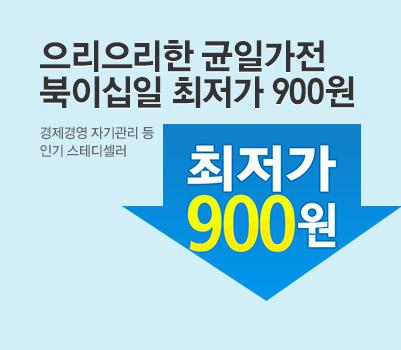 ���̽��� ���� 900��