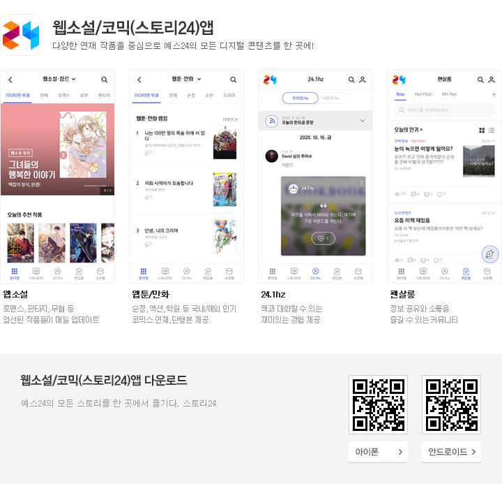 웹소설/코믹앱