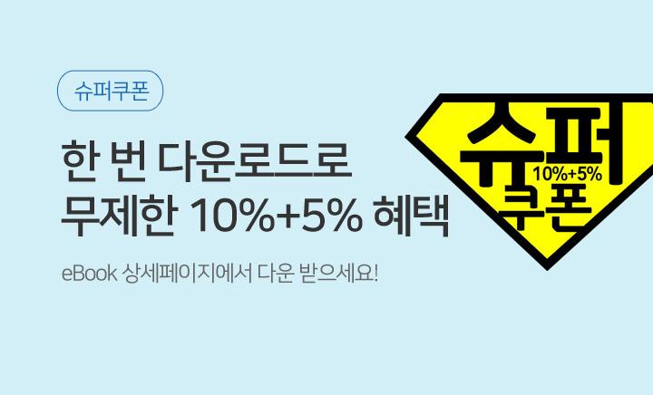 이벤트배너 : eBook 전종 10%할인+5%적립 무한발급 슈퍼쿠폰