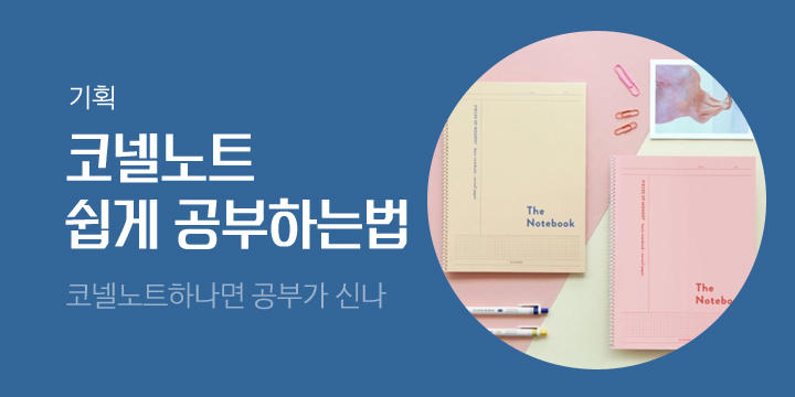 [기획]코넬노트