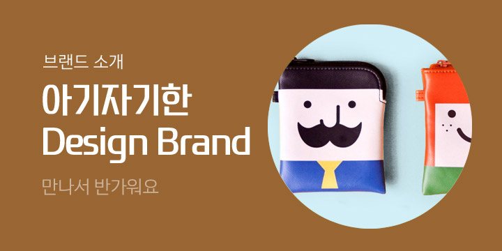 디자인 문구 브랜드전