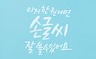 [기획]캘리그라피