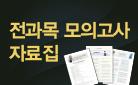 노량진 유명강사의 전과목 모의고사, 공무원매거진!