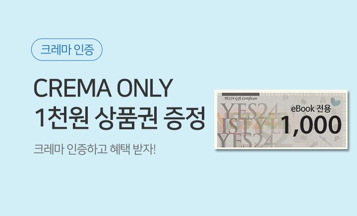 이벤트배너 : [크레마] 구매 인증하고 crema only 혜택을!