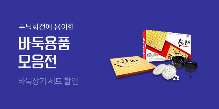바둑&장기용품 특별 모음전