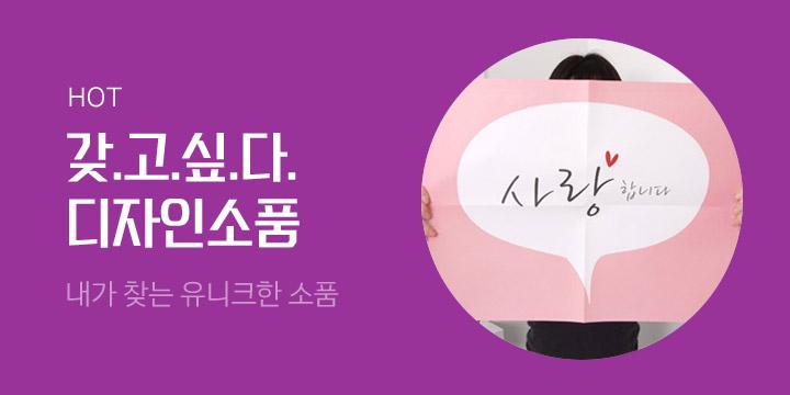 [브랜드]갖고싶은 소품 [투영 STYLE]