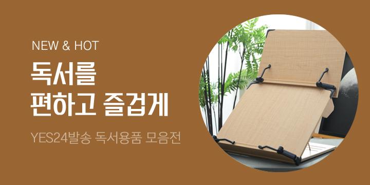 [YES24 발송] 독서용품 총알배송 받아요!