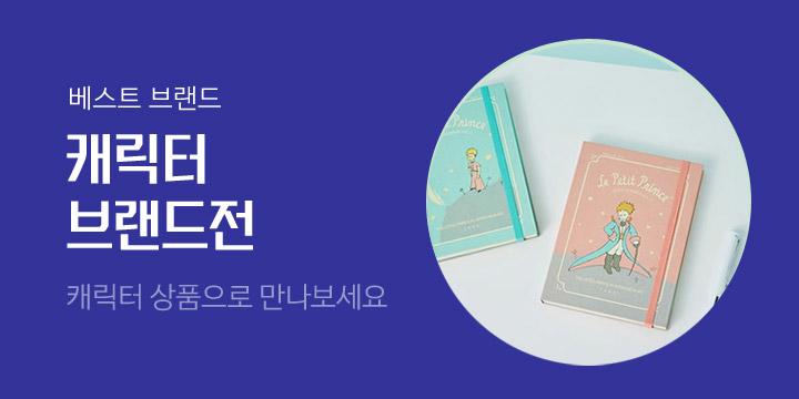 [기획] 캐릭터 브랜드전