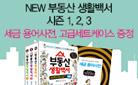 『NEW 부동산 생활백서 세트』 출간 이벤트