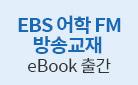 [m.PDF] EBS 어학 방송교재 2020년 10월호 출간!