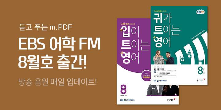 [m.PDF] EBS 어학 방송교재 2020년 8월호 출간!