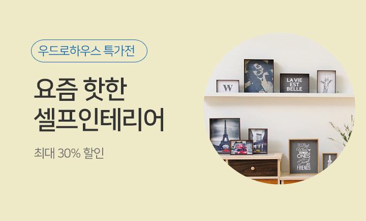 [가을신상품 출시] 우드로하우스 최대 30% SALE!