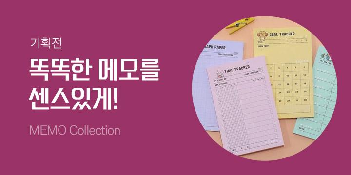 [기획전] 메모&포스트잇