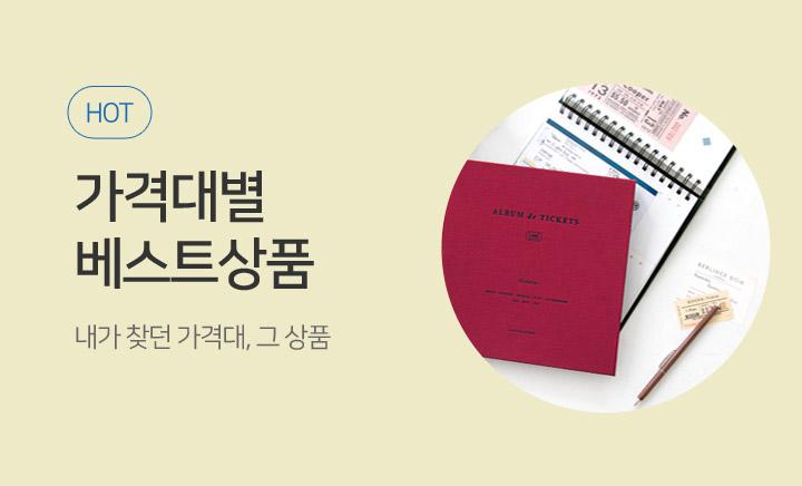YES24배송 상품 가격대별로 만나기