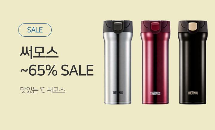 써모스 브랜드 ~65% SALE