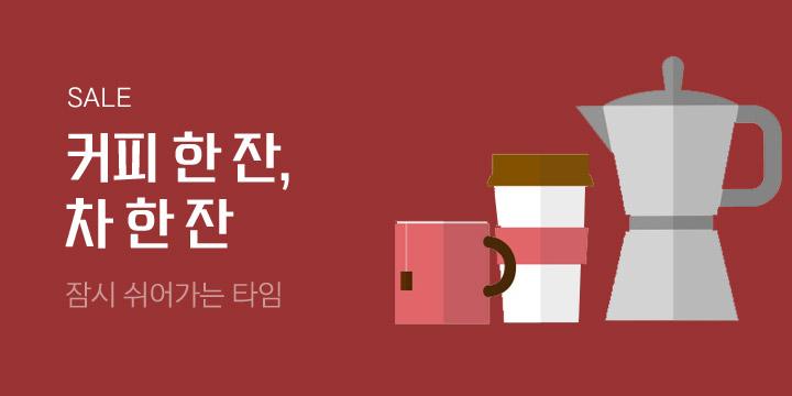 커피 한 잔, 차 한잔
