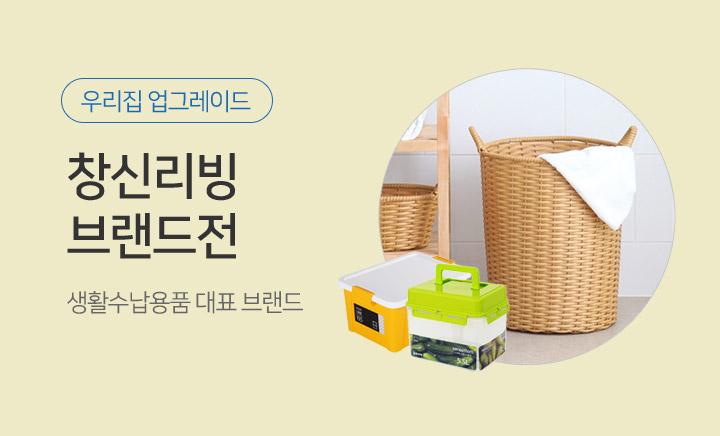 생활 수납용품 대표 브랜드 [창신리빙]