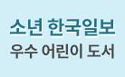 2016년 올해의 소년 한국일보 우수 어린이 도서