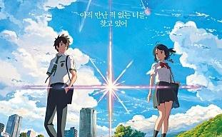 신카이 마코토 DVD/BD 모음