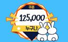 누구나 12만 5천원! 궁디팡팡! 쿠폰