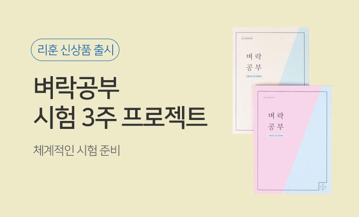 [리훈]신상품 출시