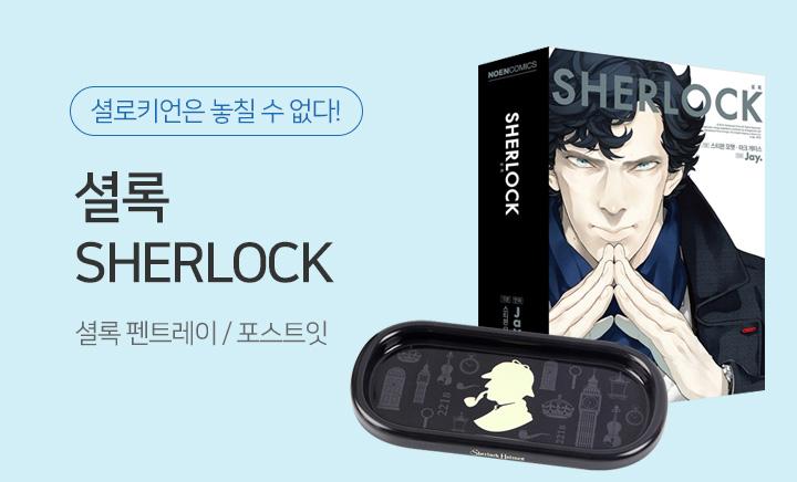 이벤트배너 : SHERLOCK 셜록 이벤트