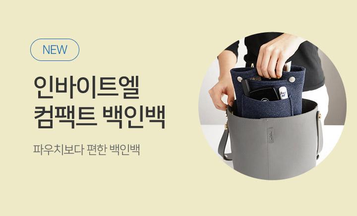 인바이트엘 bag in bag 신상품 출시