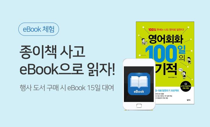 이벤트배너 : 종이책 사고 eBook으로 읽자!