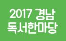 2017 경남독서한마당 추천도서