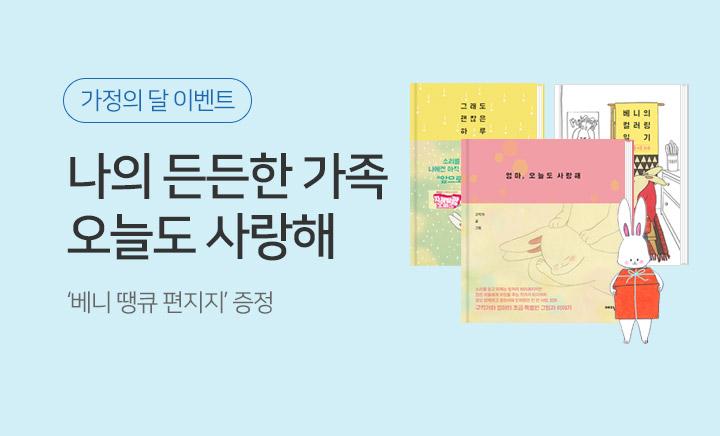이벤트배너 : 가정의 달 '베니 땡큐 편지지 세트' 증정 이벤트