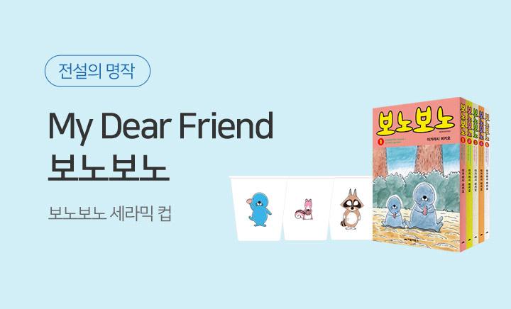 이벤트배너 : My Dear Friend 보노보노
