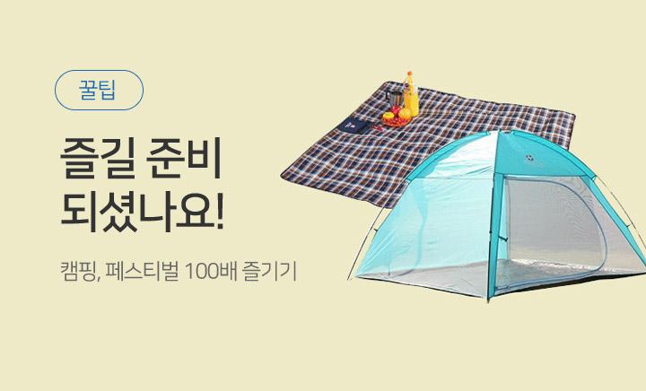 캠핑, 페스티벌 100배 즐기기 꿀팁