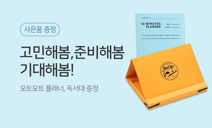 이벤트배너 : [대학생취준생] 고민해봄 준비해봄 기대해봄