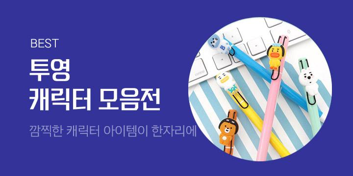 투영 캐릭터 모음전