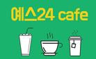 예스24 카페, 즐거운 티타임!
