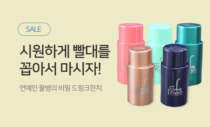 """연예인 물병의 비밀 """"드링크펀치"""""""